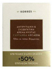 Korres Castanea Aercadia Night Cream 60ml